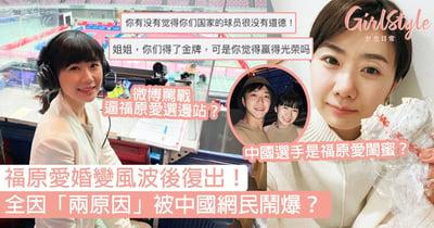 福原愛婚變風波後復出!評述乒乓球混雙卻被中國網民鬧爆,全因選手係福原愛閨蜜?