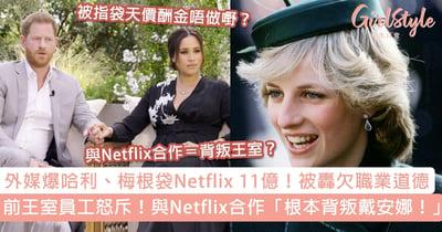 外媒爆哈利、梅根收Netflix 11億!前王室員工怒斥,與Netflix合作等同「背叛戴安娜」?