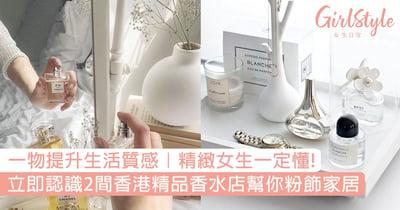 一物提升生活質感|精緻女生一定懂!立即認識2間香港精品香水店幫你粉飾家居