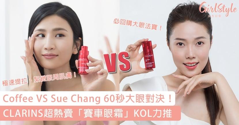 Coffee VS Sue Chang 60秒大眼對決!CLARINS超熱賣「賽車眼霜」KOL力推,極速擊退歲月痕跡必回購大眼法寶!