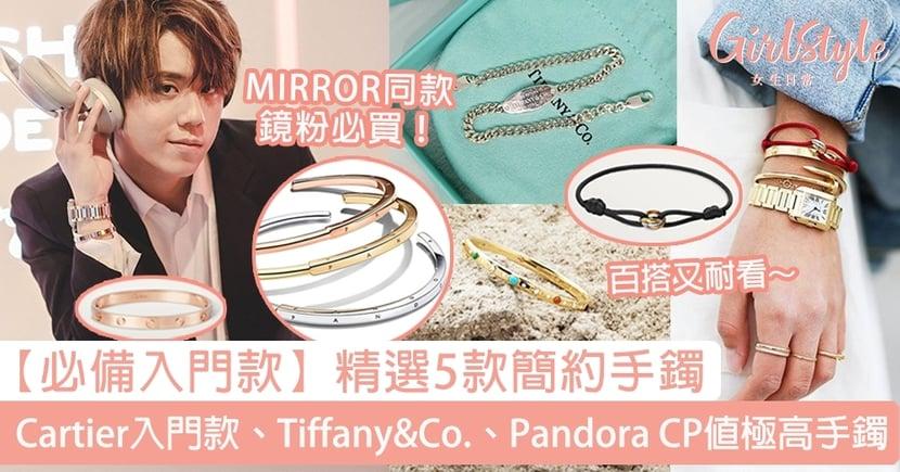【必備入門款】精選5款簡約手鐲~MIRROR同款!Cartier入門款、Tiffany&Co.、Pandora CP值極高手鐲~