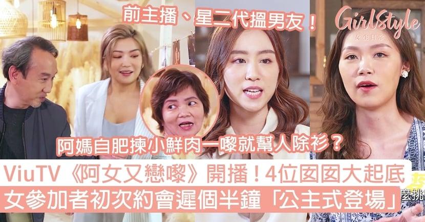 ViuTV《阿女又戀嚟》開播!4位參加者大起底,主播、星二代齊搵男友?