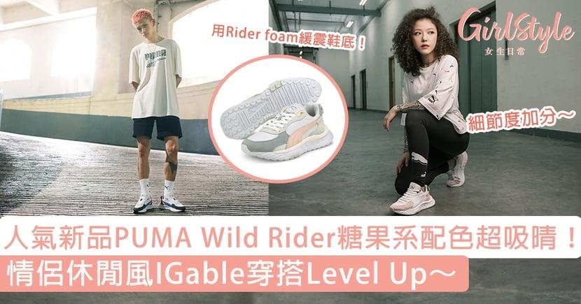 【盛夏必入鞋款!】人氣新品PUMA Wild Rider糖果系配色超吸晴! 情侶休閒風IGable穿搭Level Up~