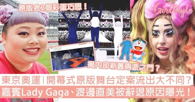 東京奧運|開幕式原版舞台定案流出!Lady Gaga、渡邊直美被辭退原因曝光~