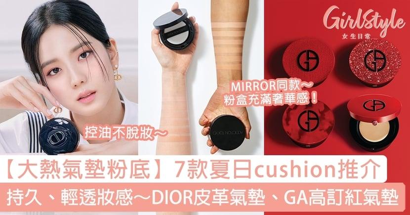 【大熱氣墊粉底】7款夏日cushion推介!打造持久、輕透妝感~DIOR皮革氣墊、GA高訂紅氣墊