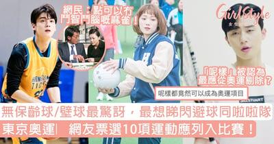 東京奧運︳網友票選10項運動應列入比賽!無保齡球/壁球最驚訝,最想睇閃避球同啦啦隊?