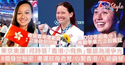 東京奧運|何詩蓓「香港小飛魚」奪銀!8個身世秘密:奧運紋身含意/心繫香港/八級鋼琴