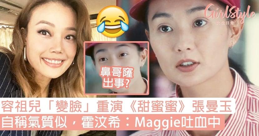 容祖兒「變臉」重演《甜蜜蜜》張曼玉自稱氣質似!霍汶希:Maggie吐血中