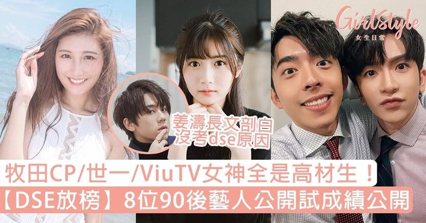 【DSE放榜】8位90後藝人公開試成績公開!牧田CP/世一/ViuTV女神全是高材生!