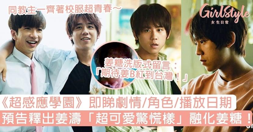 《超感應學園》預告釋出姜濤「超可愛驚慌樣」融化姜糖!即睇劇情/角色/播放日期