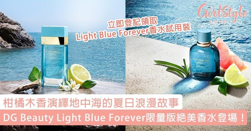 【立即登記領取免費試用裝!】Dolce&Gabbana Beauty Light Blue Forever限量版絕美香水登場!一抹柑橘木香,演繹她與他的地中海夏日浪漫故事~