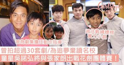 東京奧運︱童星吳諾弘將與張家朗出戰花劍團體賽!曾拍超過30套劇/為追夢棄讀名校