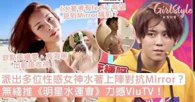 無綫推《明星水運會》力撼ViuTV!派出多位性感女神泳衣上陣對抗Mirror?