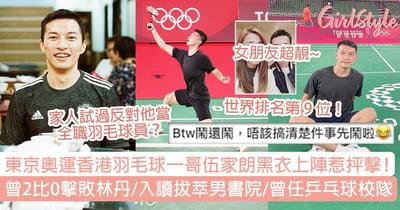 香港羽毛球一哥伍家朗黑衣上陣惹抨擊!曾2比0擊敗林丹/入讀拔萃男書院/曾任乒乓球校隊!