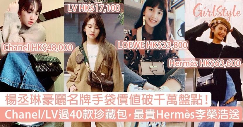 楊丞琳豪曬名牌手袋價值破千萬!Chanel、LV 40款珍藏包一次看,最貴Hermès李榮浩送!