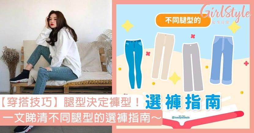 【穿搭技巧】腿型決定褲型!一文睇清不同腿型的選褲指南~
