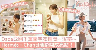 Dada公開千萬豪宅衣帽間+浴室!Hermès、Chanel牆瞬間成亮點?
