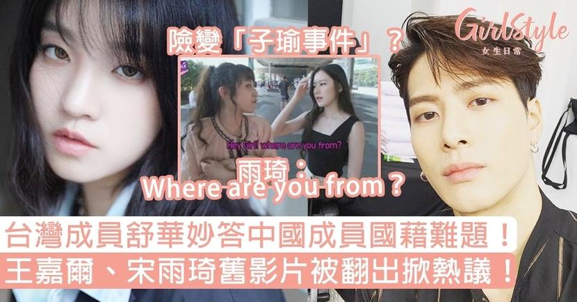 王嘉爾、宋雨琦舊影片被翻出掀熱議!台灣成員舒華妙答中國成員國藉難題!