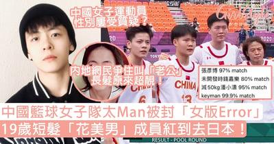 東京奧運︱中國籃球女子隊太Man被封「女版Error」!19歲短髮「花美男」成員紅到去日本!