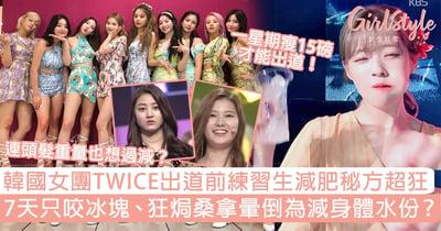 韓國女團TWICE出道前練習生減肥秘方超狂!7天只咬冰塊、狂焗桑拿暈倒為減身體水份?