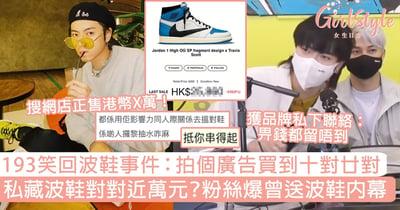 193笑回波鞋事件:拍個廣告都買到十對廿對!私藏波鞋對對近萬元,粉絲爆曾送波鞋內幕?