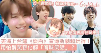 姜濤上台灣《娛百》宣傳新劇超玩得!用怕醜笑容化解「有味笑話」?姜B超萌表情包誕生!