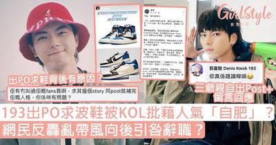 193出PO求波鞋被KOL批藉人氣「自肥」?網民反轟亂帶風向後引咎辭職?