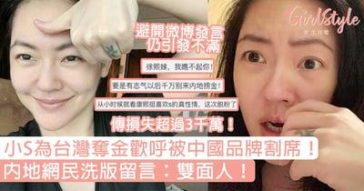 東京奧運︳小S為台灣奪金歡呼被中國品牌割席!內地網民洗版留言:雙面人!