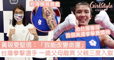 【東京奧運】台灣拳擊選手黃筱雯 一歲父母離異 父親三度入獄 堅信「我能改變命運」!
