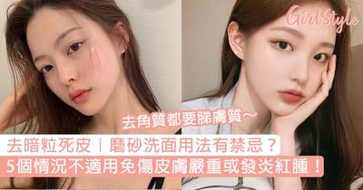 去暗粒死皮|磨砂洗面用法有禁忌?5個情況不適用免傷皮膚嚴重或發炎紅腫!