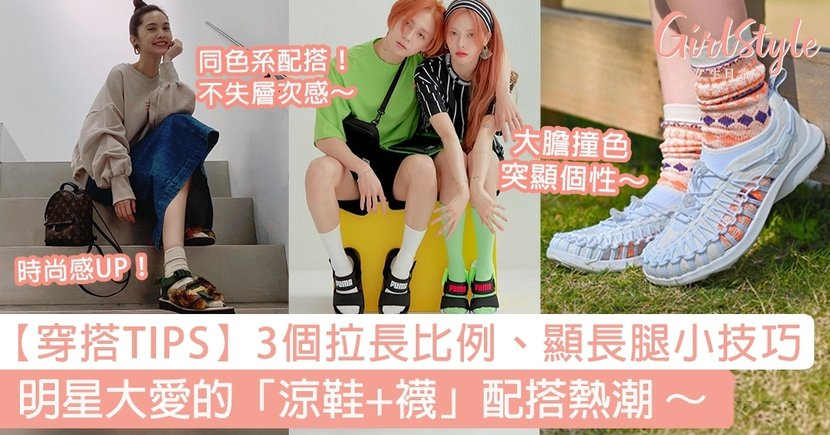 【穿搭TIPS】3個拉長比例、顯長腿小技巧!明星大愛的「涼鞋+襪」配搭熱潮 ~