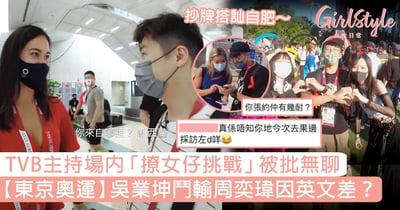 東京奧運|TVB主持場內「撩女仔挑戰」被批無聊!吳業坤鬥輸周奕瑋因英文差?