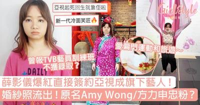 薛影儀爆紅直接簽約亞視成旗下藝人!婚紗照流出,原名Amy Wong、是方力申忠粉?