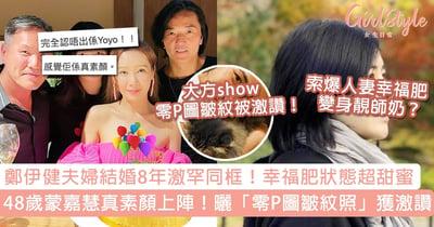 鄭伊健夫婦結婚8年激罕同框!48歲蒙嘉慧真素顏上陣,曬「零P圖皺紋照」獲激讚!