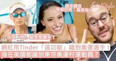 東京奧運︳網紅用Tinder「這功能」識到奧運選手!身在美國都識到東京奧運村運動員?
