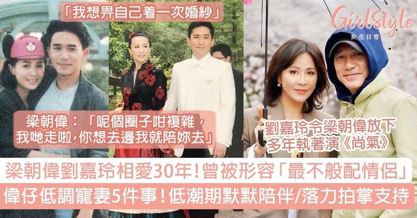 梁朝偉劉嘉玲結婚13年相愛30年!偉仔低調寵妻5件事,低潮期默默陪伴、落力拍掌支持!