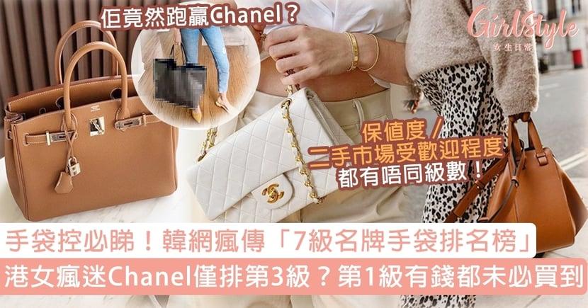 韓網瘋傳「7級名牌手袋排名榜」!港女瘋迷Chanel僅排第3級,第1級有錢都未必買到!