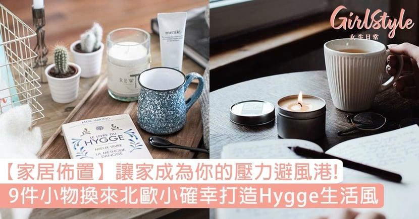 【家居佈置】讓家成為你的壓力避風港!9件小物換來北歐小確幸打造Hygge生活風
