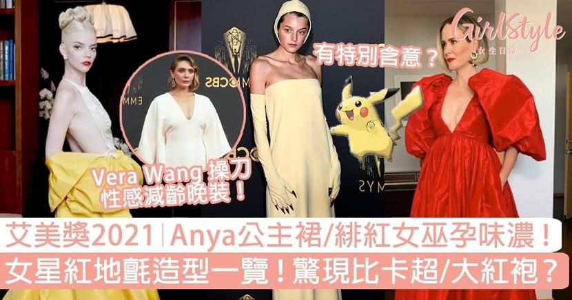 艾美獎2021︱女星紅地氈造型一覽,驚現比卡超?Anya貝兒公主裙/緋紅女巫孕味晚裝!