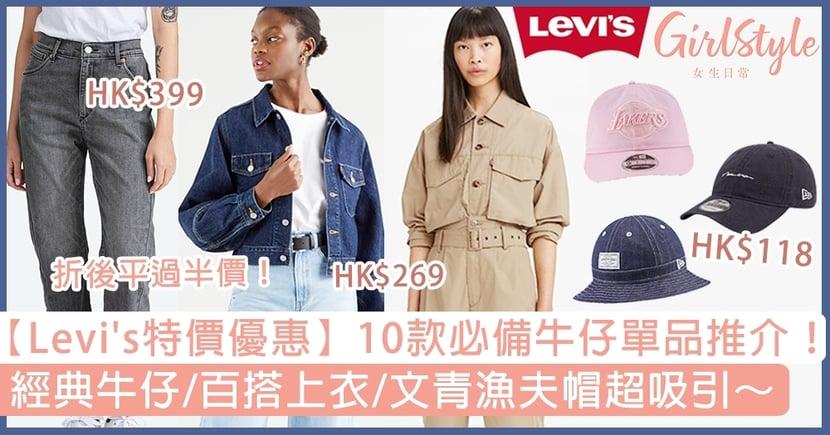 【Levi's特價優惠】10款必備牛仔單品推介!經典牛仔/百搭上衣/文青漁夫帽,折後平過半價!