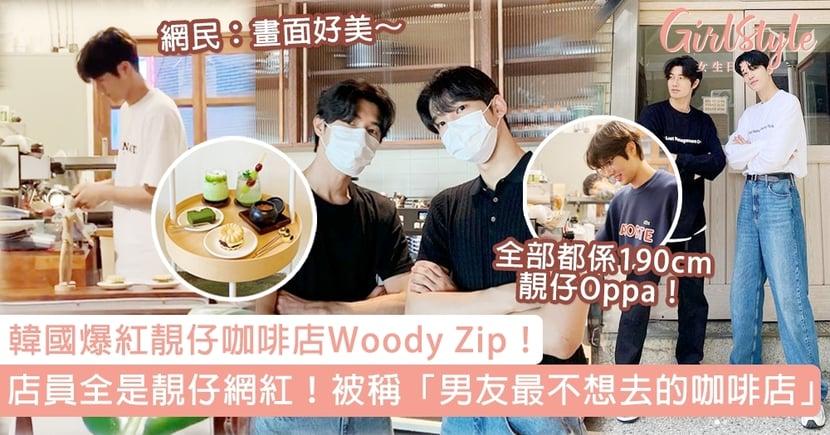 韓國爆紅靚仔咖啡店Woody Zip!店員全是靚仔網紅!被稱「男友最不想去的咖啡店」