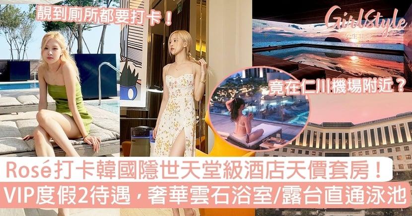 Rosé打卡韓國隱世天堂級酒店天價套房!VIP度假2待遇,極奢華雲石浴室/露台直通泳池?