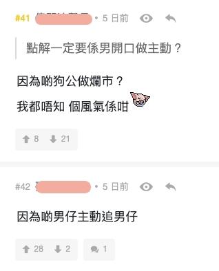連登討論區網民:「因為啲狗公做爛市?我都唔知個風氣係咁」