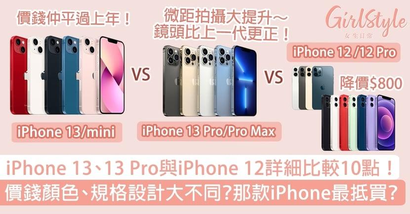 iPhone 13、13 Pro與iPhone 12顏色價錢、規格設計比較!那款iPhone最抵買?