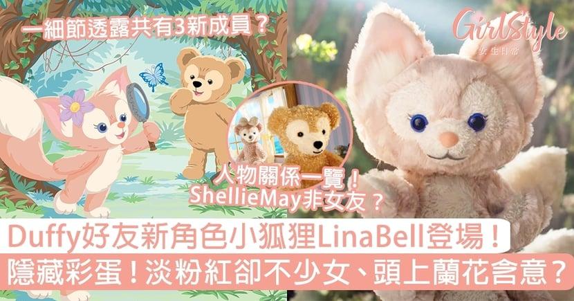 Duffy好友新角色小狐狸LinaBell登場!隱藏彩蛋:淡粉紅卻不少女、頭上蘭花含意?
