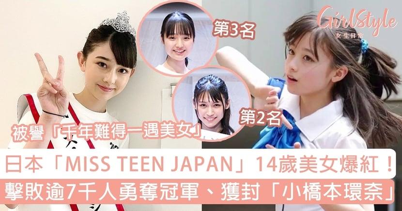 日本「MISS TEEN JAPAN」14歲少女爆紅!擊敗逾7千人勇奪冠軍、獲封「小橋本環奈」