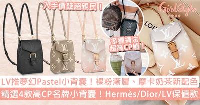 LV推夢幻Pastel小背囊!精選4款高CP名牌小背囊,必睇Hermès/Dior/LV保值款