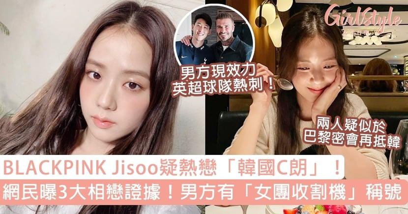 BLACKPINK Jisoo疑熱戀「韓國C朗」孫興慜!網民曝3大相戀證據!