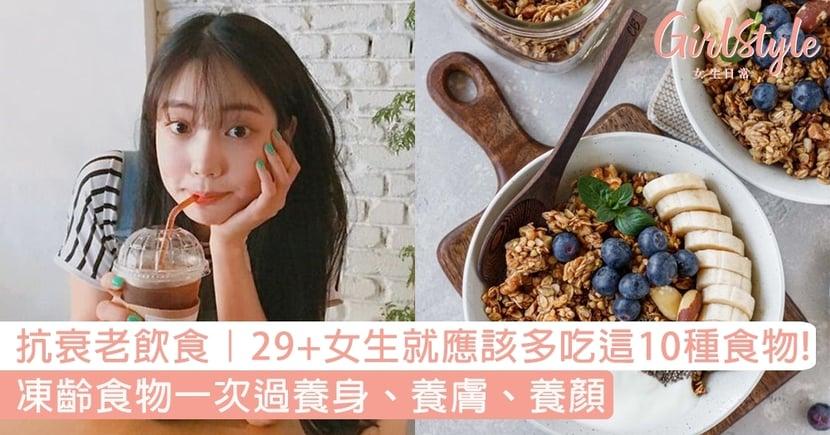【抗衰老飲食】29+女生就應該多吃這10種食物!凍齡食物一次過養身養膚養顏!