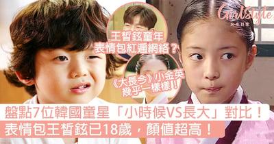 盤點7位韓國童星「小時候VS長大」對比!表情包王晳鉉已18歲,顏值超高!